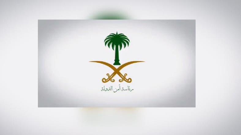 Saudi Arabia Arrests People Among Them A Qatari For Inciting - Al arabiya english