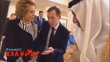 WATCH: Jubeir teaches Chairwoman of the Russian Federation Council the 'art' of coffee