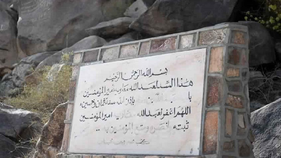 Some of these dams are dated by a foundation stone engraved on the rocks to be a witness to the great capabilities of the Arab Muslims who inhabited this region. (Supplied)