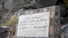 Story of 'Muawiya Dam' and the six sentences engraved on its walls