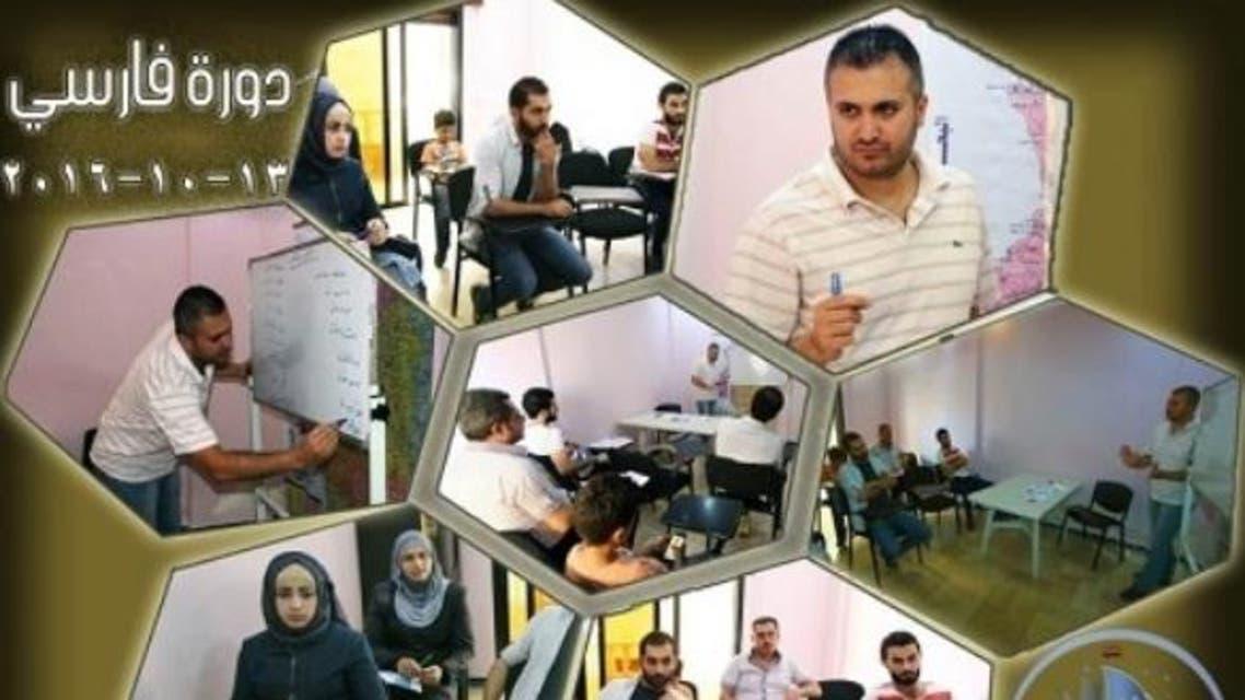 أحد إعلانات تعليم اللغة الفارسية في سوريا