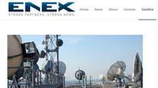 """""""العربية"""" ترعى أول مؤتمر لشبكة """"إينكس"""" بالشرق الأوسط"""