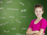 """دراسة علمية: الطفل """"ثنائي اللغة"""" يسهل تعليمه لغة ثالثة"""
