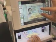 فيديو.. هكذا تكتشف منافذ السعودية الجوازات المزورة