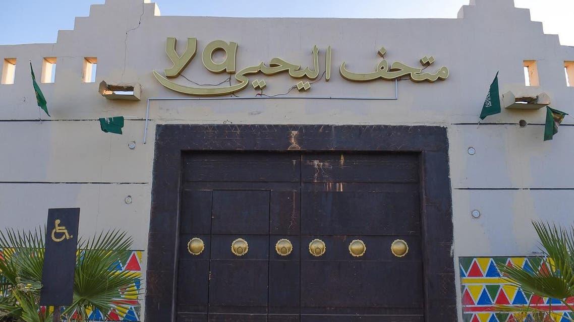 متحف اليحيى