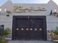 السعودية.. صور متحف اليحيى بالنماص تفوح بعبق الماضي
