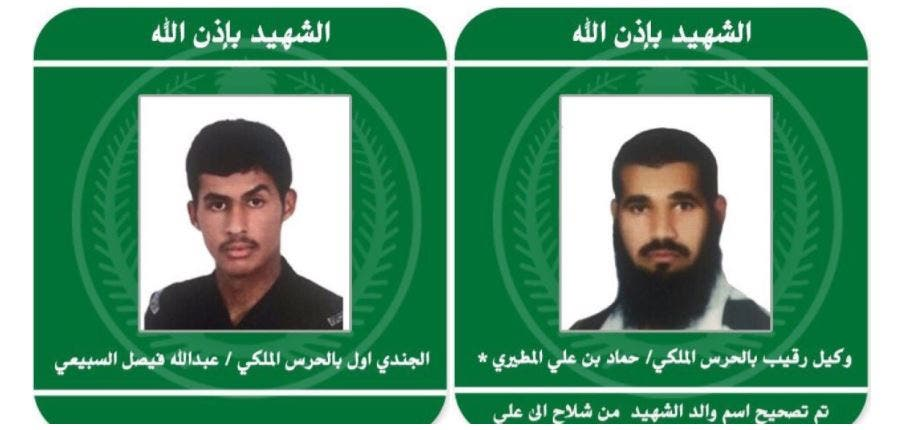 Photos of the two Royal Palace guards who were killed during the attack. (SPA)