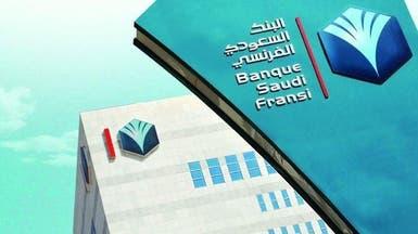 """هبوط أرباح """"السعودي الفرنسي"""" الفصلية 26% لـ682 مليون ريال"""