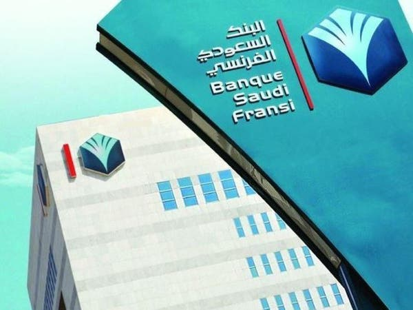 تراجع أرباح السعودي الفرنسي 46% بالربع الثاني لـ437 مليون ريال