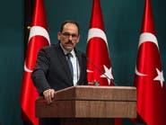 تركيا رداً على ترمب: نتوقع منكم احترام شراكتنا