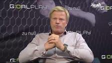 Oliver Kahn tells Al Arabiya on his plans to revamp Saudi football's goalkeepers