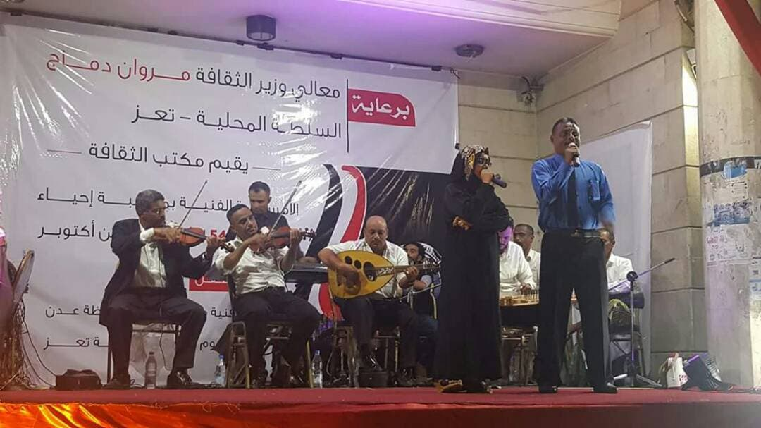 الحفل الفني والخطابي في تعز