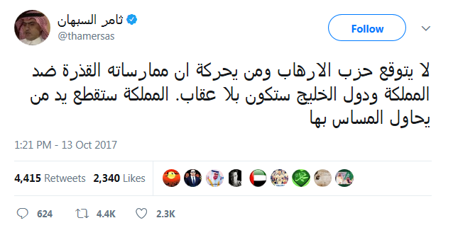 السبهان توییتر