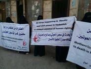 """وقفة احتجاجية على تعذيب الحوثيين لـ""""عريس"""" حتى الموت"""