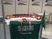 """بالتفاصيل.. 21 ميدالية لـ10 اختراعات سعودية في """"وارسو"""""""