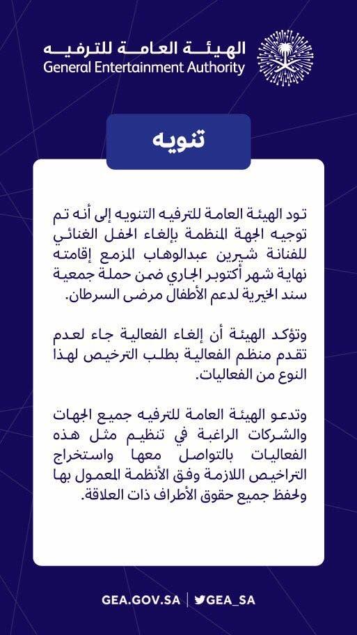 بيان الهيئة العامة للترفية بالسعودية