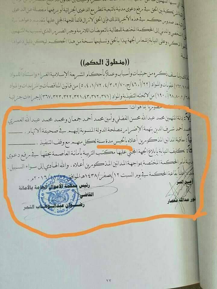 منطوق الحكم الصادر بسجن أمين عام محلي العاصمة صنعاء من حزب المخلوع