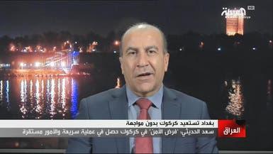 استفتاء كردستان وأزمة كركوك
