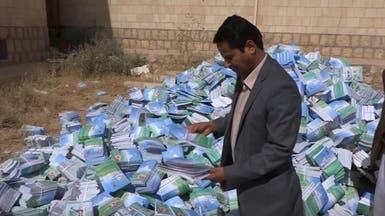 ميليشيات الحوثي تدمر 1700 مدرسة وتطبع 11 ألف كتاب طائفي