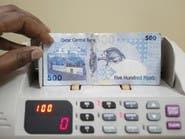 فيتش: البنوك القطرية تواجه مخاطر جودة أصولها