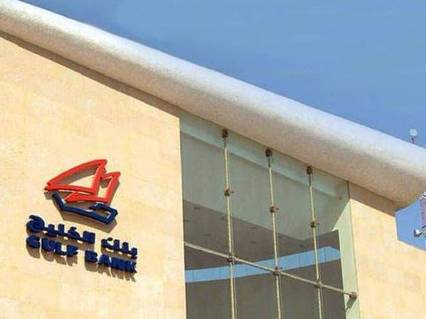 """هيئة الاستثمار الكويتية تعتزم التخارج من """"بنك الخليج"""""""