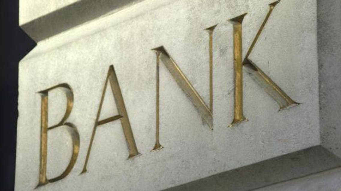 مصارف بنوك