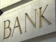 بنوك عالمية تواصل توسيع أعمالها بالسعودية