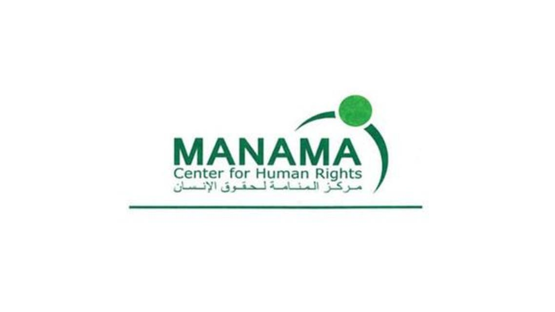 Manama Center for Human Rights