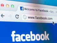 لبنانيون يكتشفون 3 ثغرات أمنية خطيرة بفيسبوك وانستغرام