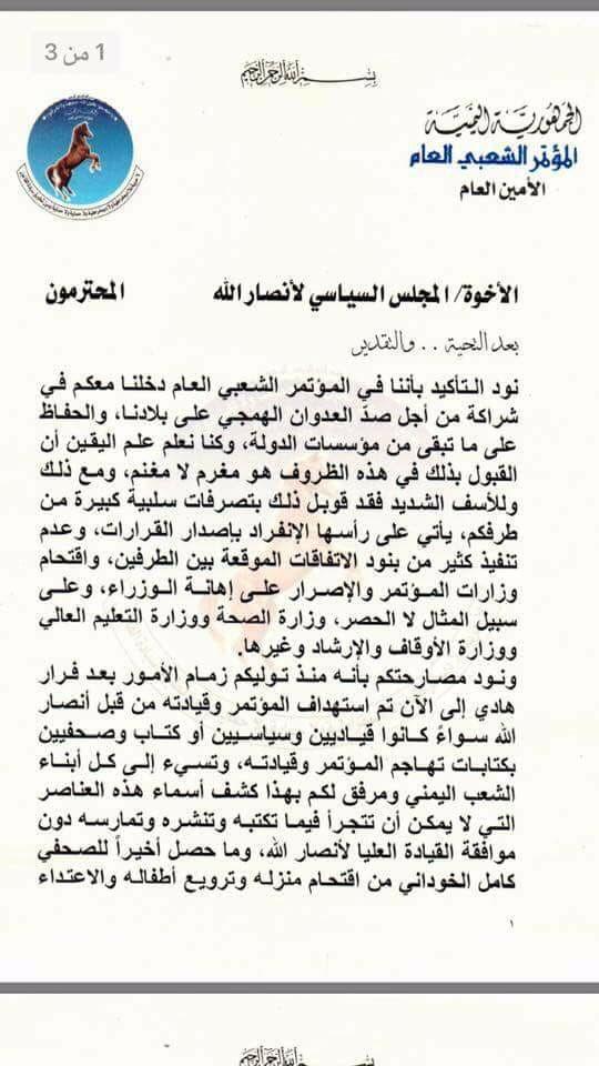 حزب المخلوع يهدد رسميا الحوثيين بالانسحاب من الشراكة