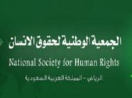 حقوق الإنسان بالسعودية تدين تجميد الدوحة أموال معارضيها