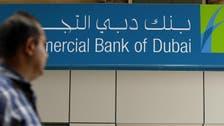 """ارتفاع أرباح """"دبي التجاري"""" بـ 54% إلى 333 مليون درهم"""