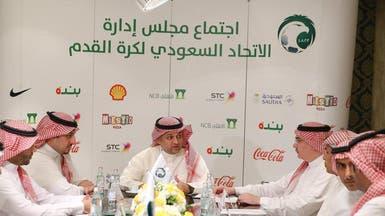 اتحاد القدم السعودي يقر تعديلات على لائحة الانضباط