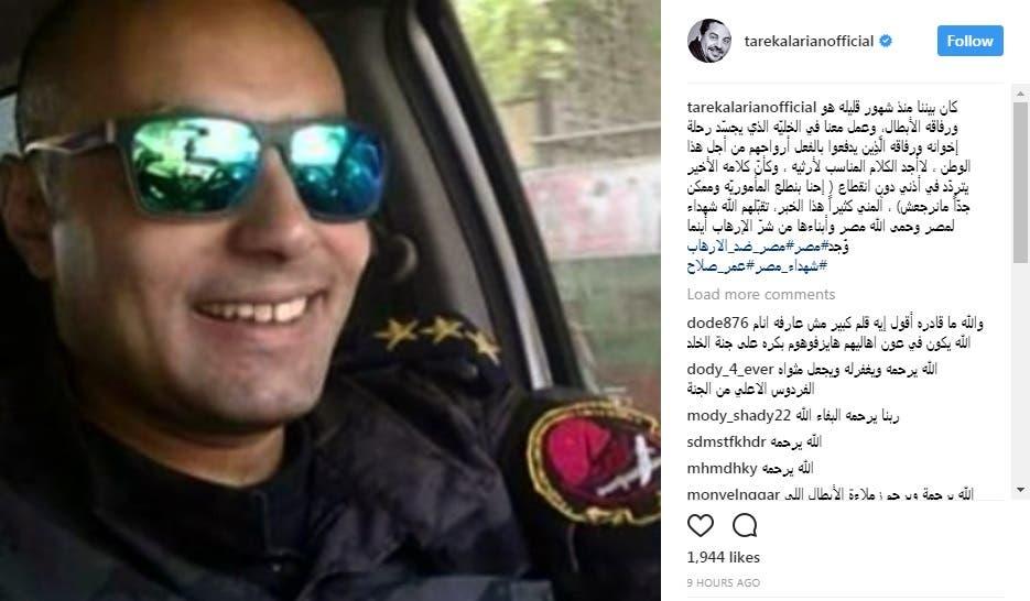 طارق العريان ينعى عمر صلاح