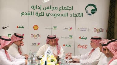 """اتحاد القدم السعودي يمنع استخدام لقب """"الملكي"""""""