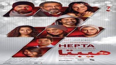 """""""هيبتا"""" يتوج أفضل فيلم بمهرجان جوائز السينما العربية"""