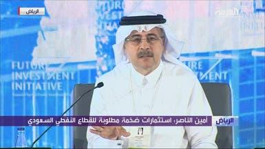 الناصر: خطط سعودية طموحة للاستثمار في الطاقة المتجددة