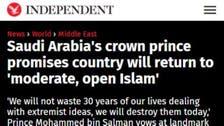 """""""إندبندنت"""": ولي العهد السعودي يتمسك بإسلام معتدل"""