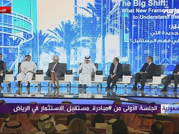 الجلسة الأولى ضمن فعاليات مبادرة مستقبل الاستثمار