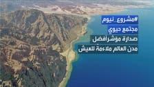 """""""العربية"""" تزور موقع مشروع """"نيوم"""".. مدينة المستقبل"""