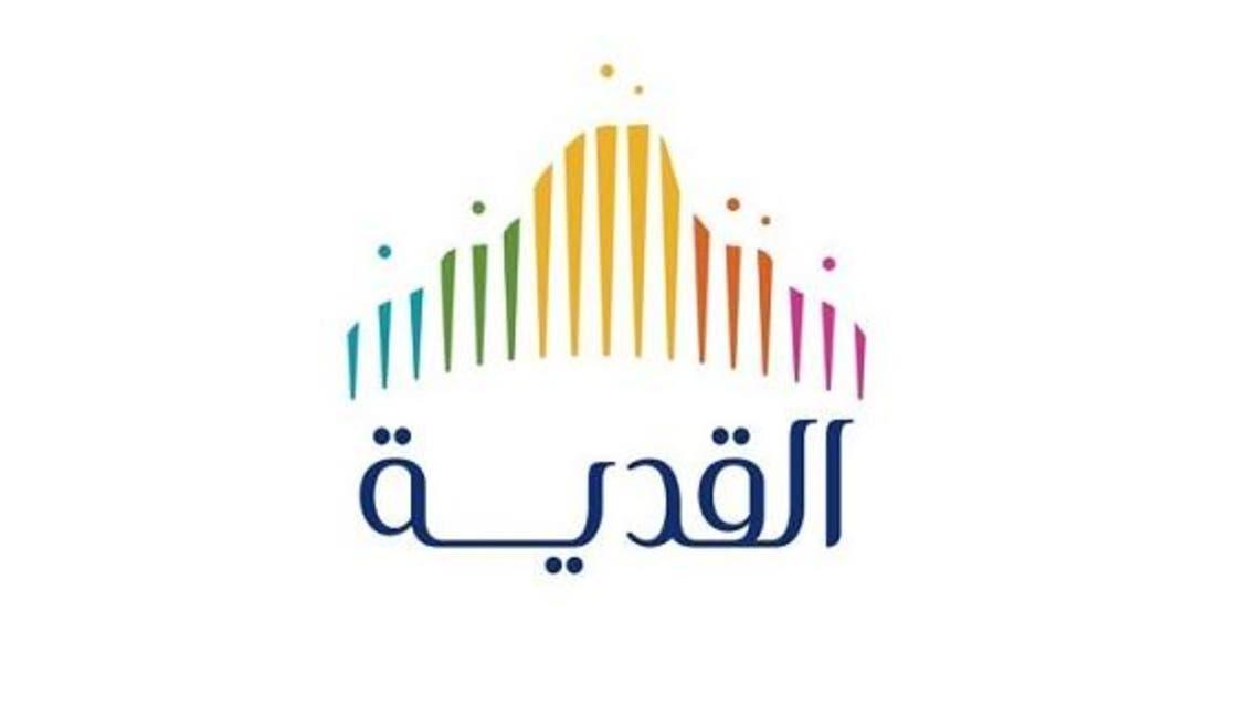 شعار مدينة القدية