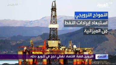النرويج نجحت.. هروب سعودي للأمام من فخ الاقتصاد النفطي