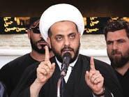 بعد عقد.. أميركا تكشف اعترافات سرية للخزعلي تورّط إيران