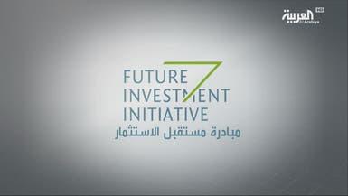 ما حقيقة غياب المؤسسات عن مبادرة مستقبل الاستثمار؟