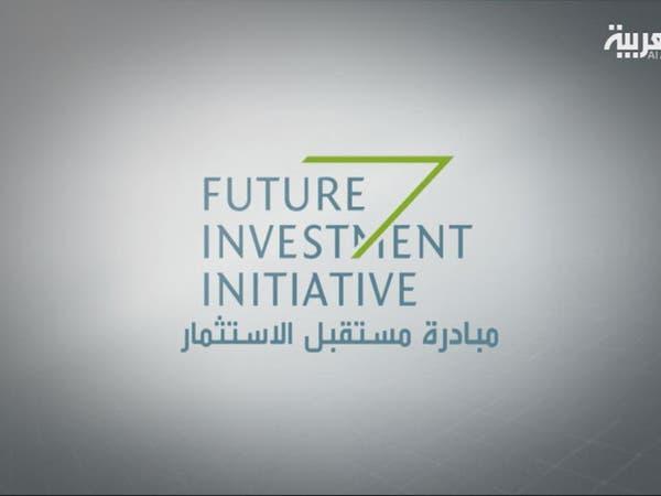 السعودية تستعد لإطلاق مبادرة مستقبل الاستثمار غداً