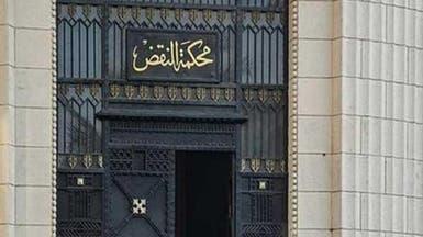مصر.. النقض تخفف أحكاماً بالإعدام ضد 6 أدينوا بقتل شرطي