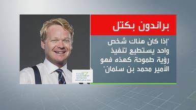 """أبرز ما قاله رؤساء كبرى الشركات العالمية لـ""""العربية"""""""