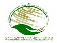 مركز الملك سلمان للإغاثة يقدم مساعدات لـ50 ألف طالب يمني