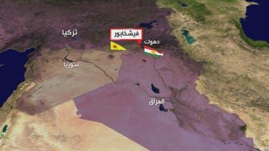 العراق.. البيشمركة تسلم معبر فيشخابور الحدودي مع تركيا