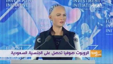 #صباح_العربية : صوفيا أصبحت سعودية